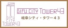 岐阜シティ・タワー