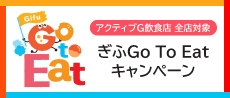 ぎふGo To Eat