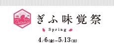 ぎふ味覚祭 春