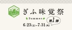 ぎふ味覚祭 夏