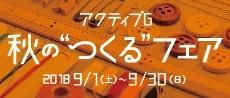 秋の「つくる」フェア