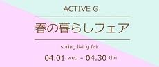 春の暮らしフェア