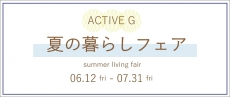 夏の暮らしフェア