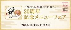 たか田八祥主人・髙田晴之監修 岐阜県産食材が紡ぐ「20周年記念メニューフェア」