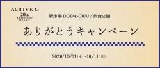 20th ありがとうキャンペーン  ●グルメ
