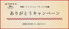 20th ありがとうキャンペーン ●物販・サービス・ファッション