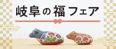 岐阜の福フェア