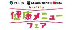 健康メニューフェア