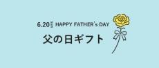 父の日ギフト